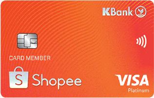 บัตรกสิกร shopee