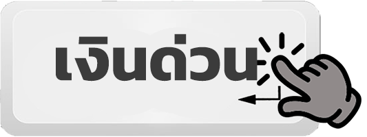 baansuanhonghern.com เป็นบ้านของแหล่งเงินด่วน 10-30 นาทีโอนเข้าบัญชีและสินเชื่อเงินสดด่วนใน 2564